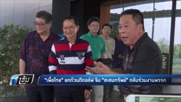 """""""เพื่อไทย"""" ยกก๊วนตีกอล์ฟ จีบ """"สะสมทรัพย์"""" กลับร่วมงานพรรค - เข้มข่าวค่ำ"""