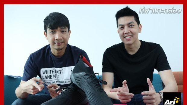 กีฬาแกะกล่อง : รองเท้าตัวท๊อปสุดเท่ Adidas Predator 18.1