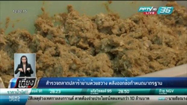 สำรวจตลาดปลาร้าย่านห้วยขวาง  หลังออกข้อกำหนดต้องได้มาตราฐาน - เที่ยงทันข่าว