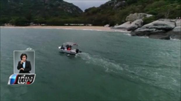 เร่งสำรวจพื้นที่พบฉลามหัวบาตรหาดทรายน้อย-หาดเขาเต่า - เที่ยงทันข่าว