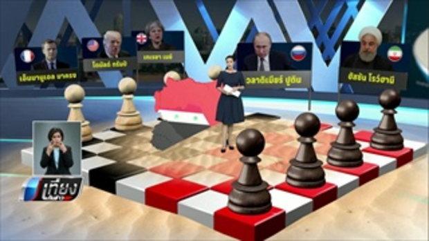 ย้อนรอยวิกฤตซีเรีย สมรภูมิสู้รบของชาติมหาอำนาจ - เที่ยงทันข่าว