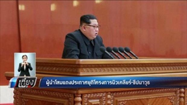 ผู้นำโสมแดงประกาศยุติโครงการนิวเคลียร์ ขีปนาวุธ - เที่ยงทันข่าว