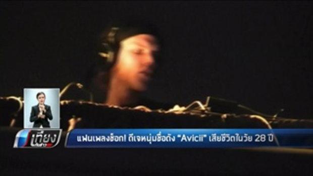 """แฟนเพลงช็อก! ดีเจหนุ่มชื่อดัง """"Avicii"""" เสียชีวิตในวัย 28 ปี - เที่ยงทันข่าว"""