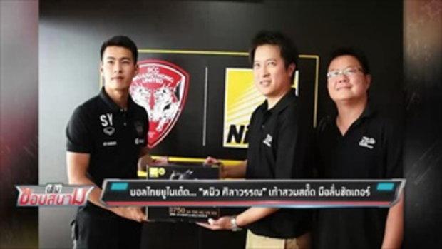 """บอลไทยยูไนเต็ด : """"หมิว ศิลาวรรณ"""" เท้าสวมสตั๊ด มือลั่นชัตเตอร์"""
