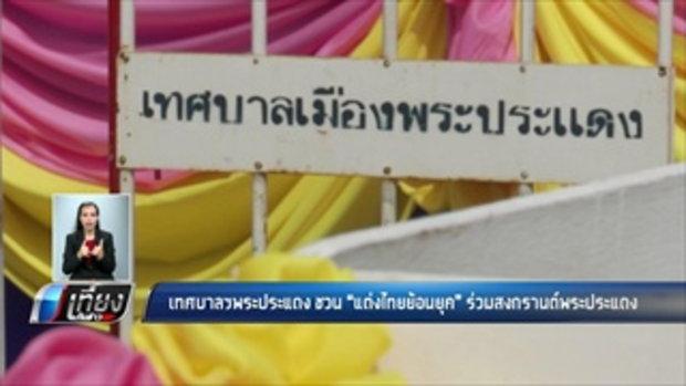 เทศบาลฯพระประแดง ชวน แต่งไทยย้อนยุค ร่วมสงกรานต์พระประแดง - เที่ยงทันข่าว