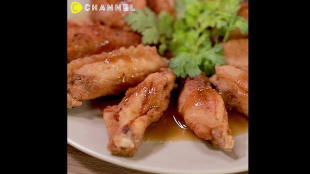 ปีกไก่ทอดน้ำปลา หอมกรอบและอร่อยมาก