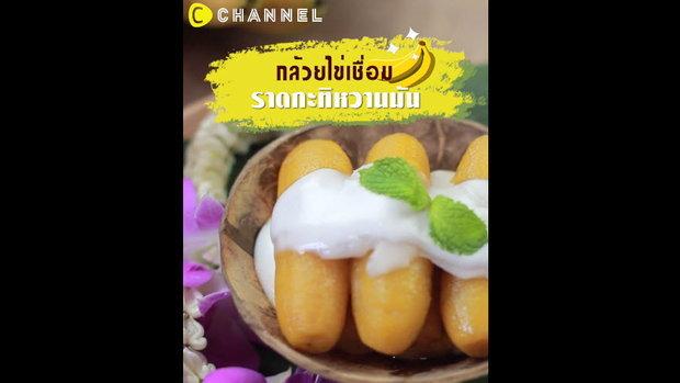 กล้วยไข่เชื่อมราดกะทิ อร่อยหวานมัน