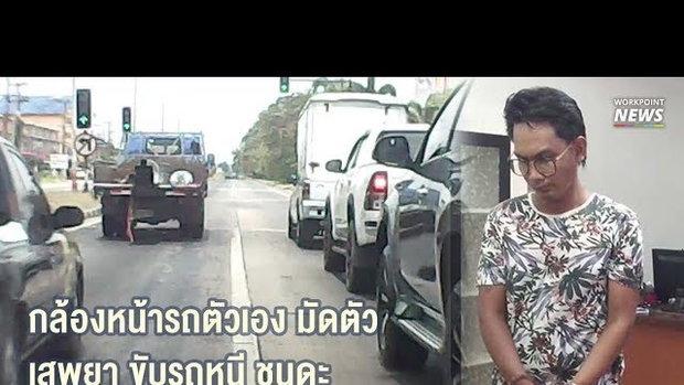 กล้องหน้ารถ ความยาว 7 นาที หลักฐานมัดซิ่งหนีด่าน ชนดะ
