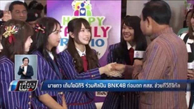 นายกฯ เต้นโอนิกิริ ร่วมศิลปิน BNK48 ก่อนถก คสช.ช่วยทีวีดิจิทัล - เที่ยงทันข่าว