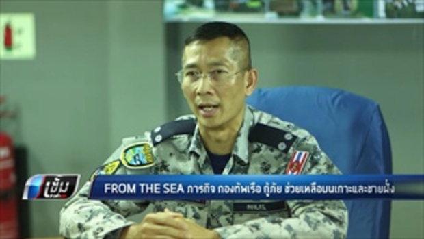 FROM THE SEA ภารกิจกองทัพเรือ กู้ภัย ช่วยเหลือบนเกาะและชายฝั่ง - เข้มข่าวค่ำ