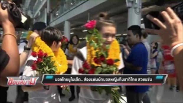 บอลไทยยูไนเต็ด.. ส่องแฟนนักบอลหญิงทีมชาติไทย สวยแซ่บ - เข้มข่าวค่ำ