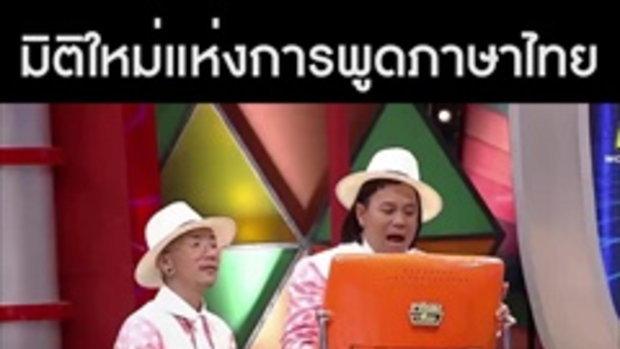 มิติใหม่ในการพูดภาษาไทย ในแบบ หวาย 555+