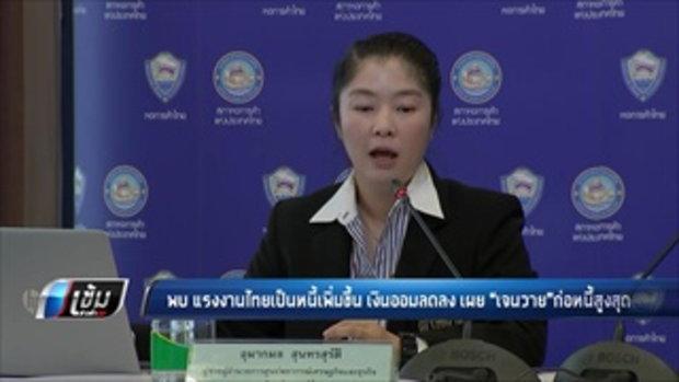 พบแรงงานไทยเป็นหนี้เพิ่มขึ้น เงินออมลดลง เผย เจนวาย ก่อหนี้สูงสุด - เข้มข่าวค่ำ