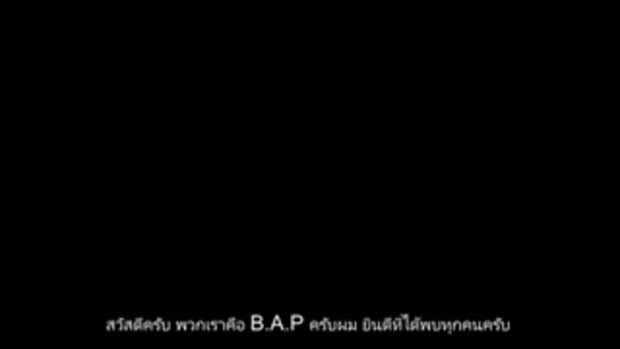 B.A.P. ชวนเบบี้ไทยเจอกันใน B.A.P 2018 LIVE [LIMITED] IN BANGKOK