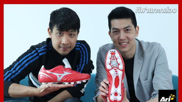 กีฬาแกะกล่อง : Mizuno Monarcida 2 Japan