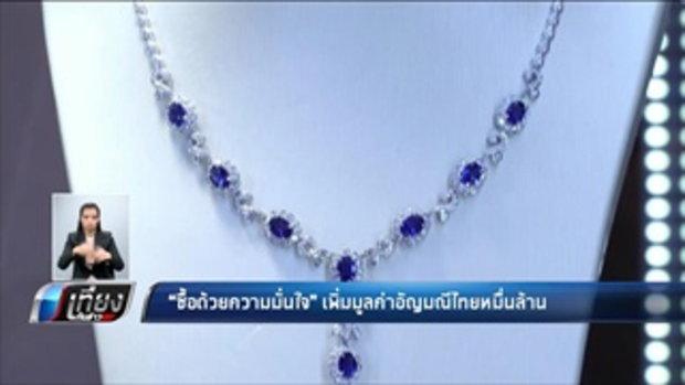 ซื้อด้วยความมั่นใจ เพิ่มมูลค่าอัญมณีไทยหมื่นล้าน - เที่ยงทันข่าว