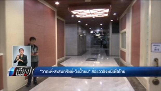 """""""วาดะห์-สะสมทรัพย์-วังน้ำยม"""" ส่อแว่วหนีเพื่อไทย - เที่ยงทันข่าว"""