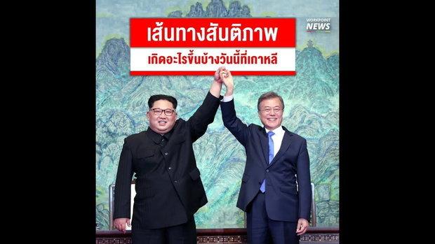 ผู้นำเกาหลีเหนือ-ใต้ พบปะพูดคุยข้อตกลงสันติภาพ