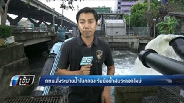 กทม.สั่งระบายน้ำในคลอง รับมือน้ำฝนระลอกใหม่ - เข้มข่าวค่ำ
