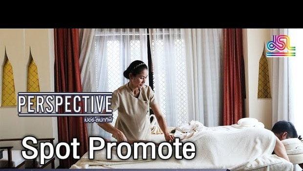 Perspective Spot Promote : ปุ๊ นารี ซอยเมอ - เซียนนวด ดีกรีเเชมป์โลก [29 เม.ย 61]