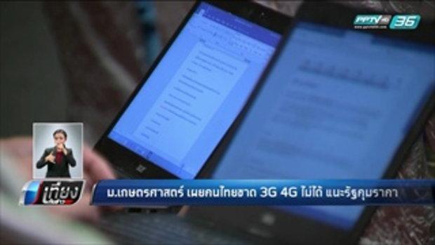 ม.เกษตรศาสตร์ เผยคนไทยขาด 3G 4G ไม่ได้ แนะรัฐคุมราคา - เที่ยงทันข่าว