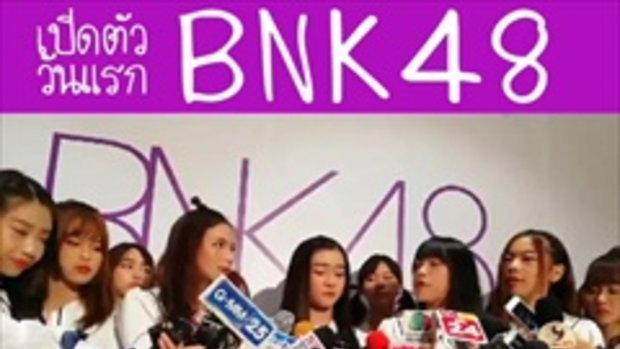 BNK48 The CAMPUS เปิดวันแรกอย่างเป็นทางการ สมใจอยากเหล่าโอตะ !!!