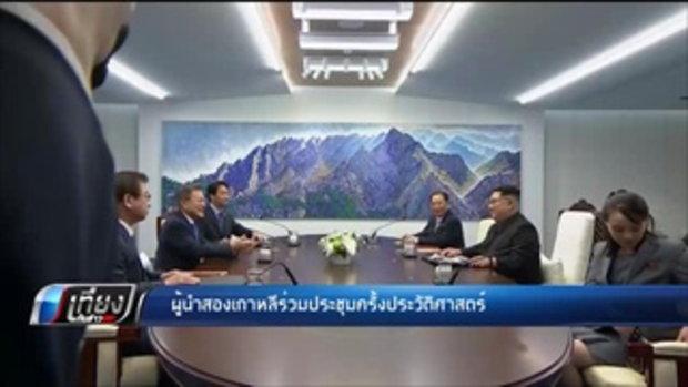 สันติภาพเกาหลี !! สองผู้นำร่วมประชุมครั้งประวัติศาสตร์