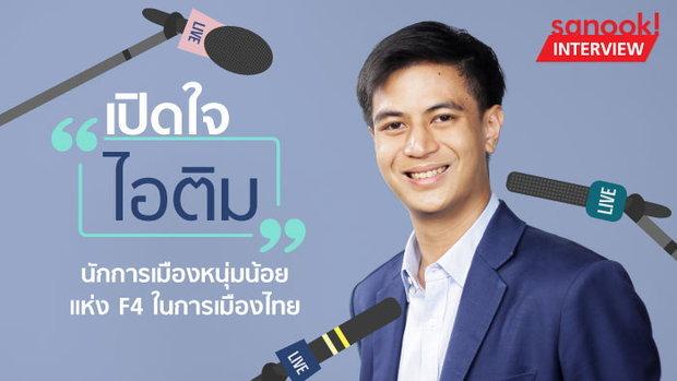 """เปิดใจ """"ไอติม พริษฐ์"""" นักการเมืองหนุ่มน้อย แห่ง F4 การเมืองไทย"""