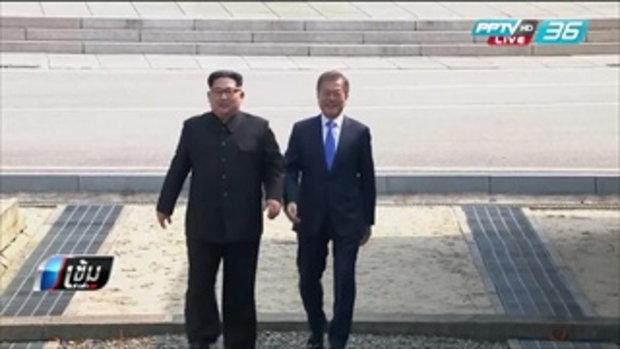 """""""คิมจองอึน"""" ข้ามแดนพบผู้นำเกาหลีใต้ เปิดประวัติศาสตร์โลกบทใหม่ - เข้มข่าวค่ำ"""