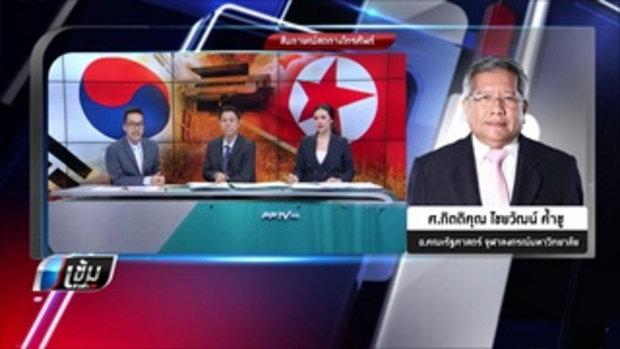 2 ผู้นำเกาหลีเห็นพ้องปลดอาวุธนิวเคลียร์ สร้างสันติภาพที่ยั่งยืนบนคาบสมุทรเกาหลี - เข้มข่าวค่ำ