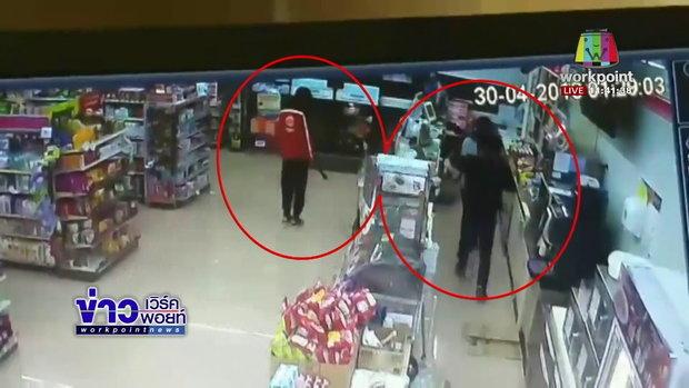 2 โจ๋ควงมีดบุกจี้ร้านสะดวกซื้อ หนีลอยนวล l ข่าวเวิร์คพอยท์ l 30 เม.ย. 61