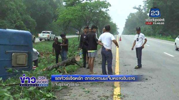 รถทัวร์เสียหลัก ตกร่องถนนเจ็บ 19 ราย l ข่าวเวิร์คพอยท์ l 30 เม.ย. 61