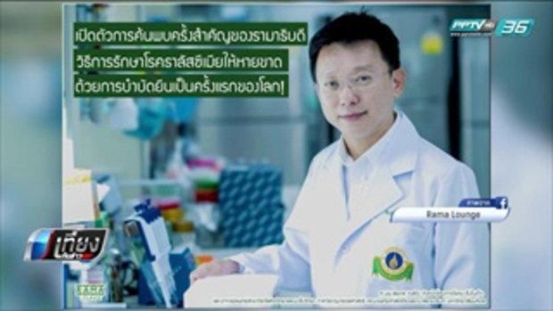 แพทย์รามาฯ เผยยารักษาโรคธาลัสซีเมียหายขาดครั้งแรกของโลก - เที่ยงทันข่าว
