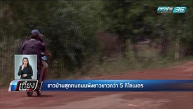 ชาวบ้านสุดทนถนนพังยาวยาวกว่า 5 กิโลเมตร - เที่ยงทันข่าว