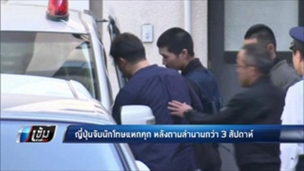 ญี่ปุ่นจับนักโทษแหกคุก หลังตามล่านานกว่า 3 สัปดาห์ - เข้มข่าวค่ำ