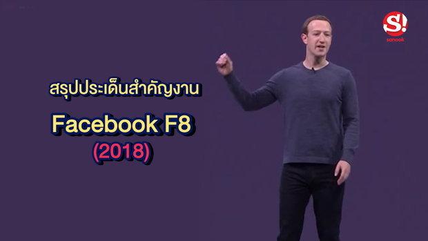 สรุปประเด็นสำคัญงาน Facebook F8 (2018) มีอะไรใหม่ที่น่าสนใจบ้าง