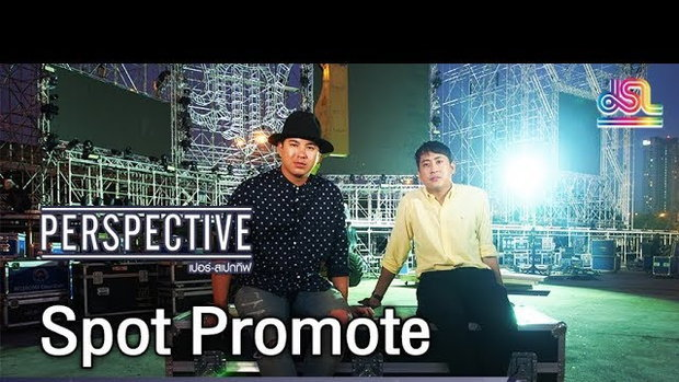 Perspective Spot Promote :  บาส-เทพวรรณ คณินวรพันธุ์ นักจัดปาร์ตี้ชื่อดังของเมืองไทย [6 พ.ค 61]
