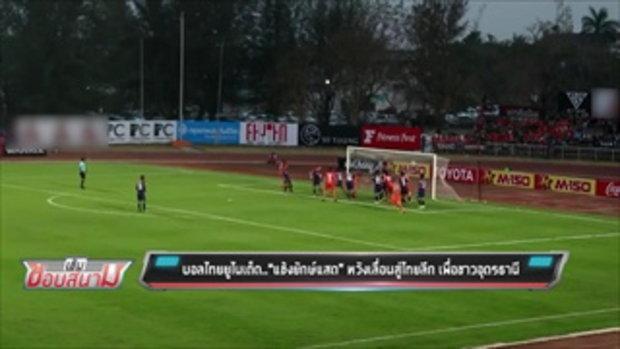 """บอลไทยยูไนเต็ด..""""แข้งยักษ์แสด"""" หวังเลื่อนสู่ไทยลีก เพื่อชาวอุดรธานี - เข้มข่าวค่ำ"""