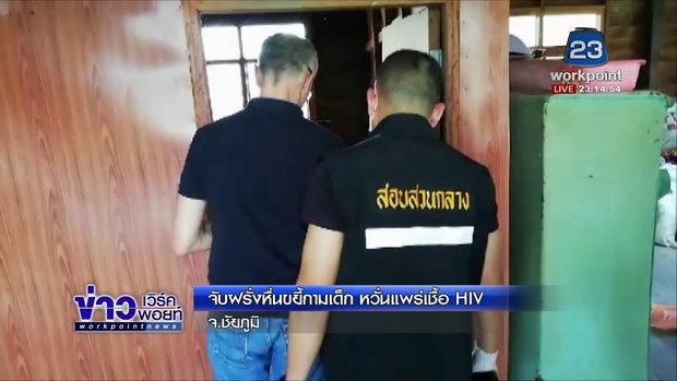 ฝรั่งหื่นขยี้กามเด็ก แต่งงานสาวไทย หวั่นแพร่เชื้อ HIV l ข่าวเวิร์คพอยท์ l 3 พ.ค. 61