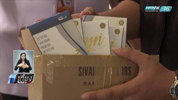 ตร.พบผลิตภัณฑ์ลีน 6 กล่อง ในตลาดใหม่ดอนเมือง - เที่ยงทันข่าว