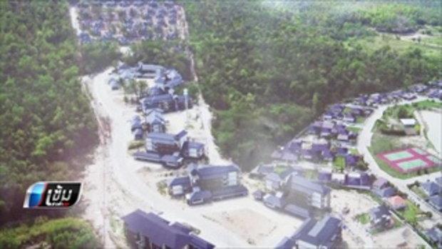 เครือข่ายขอคืนผืนป่า ระบุการหารือกับรัฐบาลพรุ่งนี้อาจไม่ได้ข้อสรุป - เข้มข่าวค่ำ