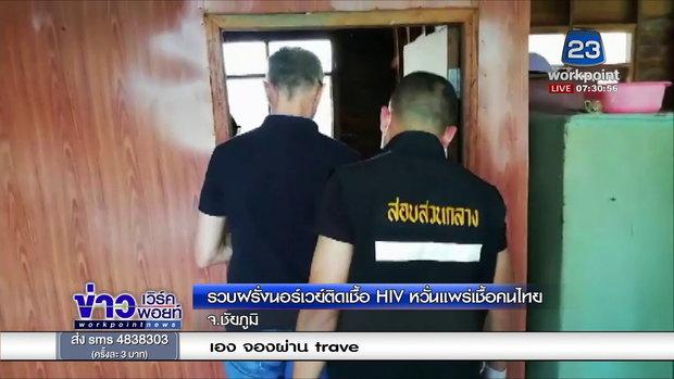รวบฝรั่งนอร์เวย์ติดเชื้อ HIV หวั่นแพร่เชื้อคนไทย l ข่าวเวิร์คพอยท์ l 4 พ.ค.61