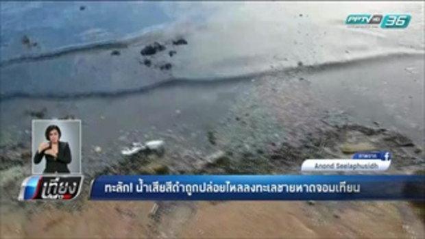 ทะลัก! น้ำเสียสีดำถูกปล่อยไหลลงทะเลชายหาดจอมเทียน - เที่ยงทันข่าว