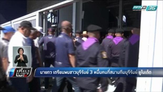 นายกฯ เตรียมพบชาวบุรีรัมย์ 3 หมื่นคนที่สนามทีมบุรีรัมย์ ยูไนเต็ด - เข้มข่าวค่ำ