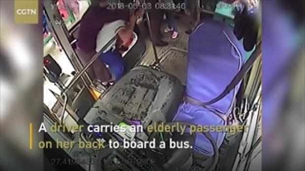 สังคมชื่นชม คนขับรถเมล์จีนแบกผู้โดยสารวัยชราขึ้นลงรถ-จัดที่นั่งให้