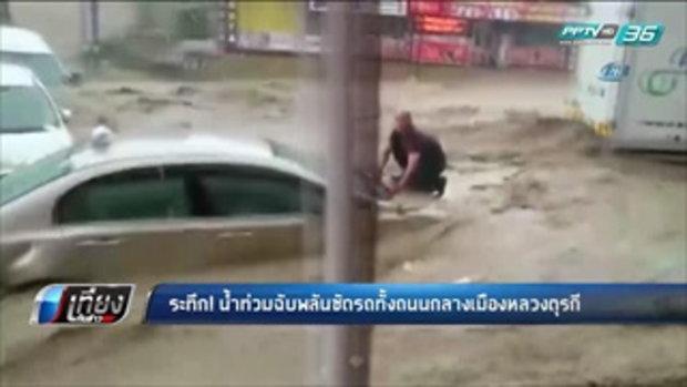 ระทึก! น้ำท่วมฉับพลันซัดรถทั้งถนนกลางเมืองหลวงตุรกี - เที่ยงทันข่าว