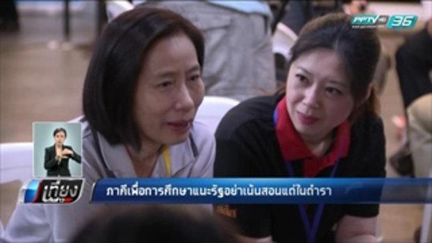 แนะการศึกษาไทยอย่าเน้นสอนตำรา ชี้เด็กต้องเป็นเจ้าของความรู้ - เที่ยงทันข่าว