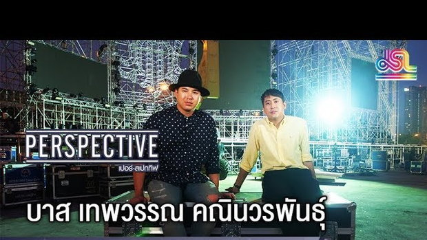 Perspective :  บาส เทพวรรณ คณินวรพันธุ์ นักจัดปาร์ตี้ชื่อดังของเมืองไทย [6 พ.ค 61]