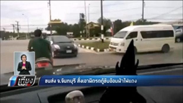 ขนส่ง จ.จันทบุรี สั่งเอาผิดรถตู้ขับอ้อมฝ่าไฟแดง - เที่ยงทันข่าว