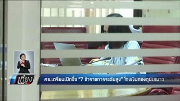 ศธ.เตรียมเปิดชื่อ 7 ข้าราชการระดับสูง โกงเงินกองทุนเสมาฯ - เที่ยงทันข่าว